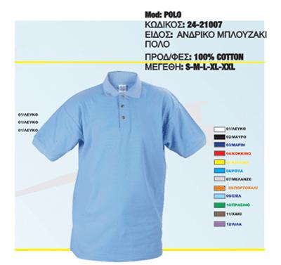 ad6529d558ed Ανδρικό μπλουζάκι Polo