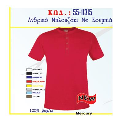 a8d8f8881cd9 Ανδρικό μπλουζάκι με κουμπιά mercury