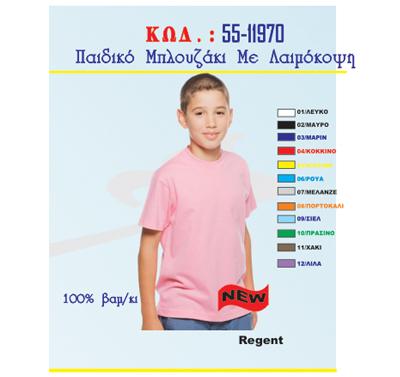 6fd485061d42 Παιδικό μπλουζάκι με λαιμόκοψη regent kids